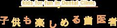 高井デンタルオフィス は子供も楽しめる歯医者・歯科医院です