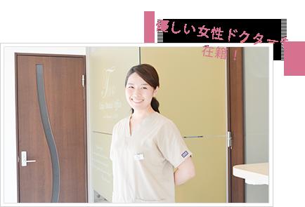 世田谷区船橋・経堂・千歳船橋エリアで優しい女性ドクターもいる歯医者です