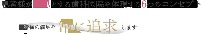 世田谷区船橋・経堂・千歳船橋の歯医者高井デンタルオフィスのコンセプト